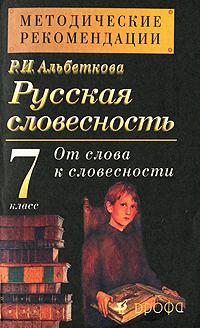 Словесность альбеткова русская 7 гдз класс