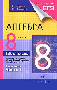 Алгебра. 8 класс. Рабочая тетрадь. В 2 частях. Часть 1 ( 978-5-358-09271-6, 978-5-358-09272-3 )