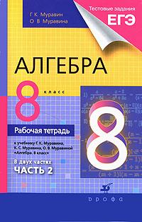 Алгебра. 8 класс. Рабочая тетрадь. В 2 частях. Часть 2 ( 978-5-358-09269-3, 978-5-358-09272-3 )