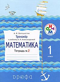 Математика. 1 класс. Тренажер. Тетрадь №2
