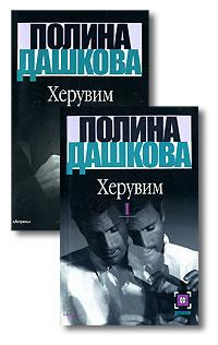 Херувим (комплект из 2 книг)
