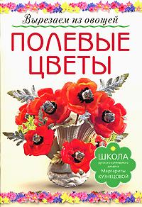 Полевые цветы. Вырезаем из овощей ( 978-5-462-01188-7 )