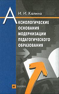 Аксиологические основания модернизации педагогического образования