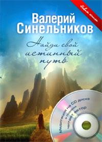 Найди свой истинный путь (+ CD-ROM). Валерий Синельников