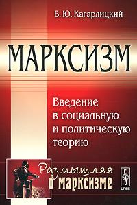 Марксизм: Введение в социальную и политическую теорию. Кагарлицкий Б.Ю.
