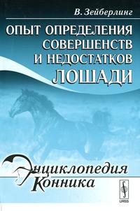 Зейберлинг В.. Опыт определения совершенств и недостатков лошади