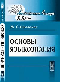 Основы языкознания. Степанов Ю.С.