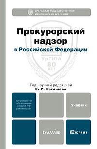 Прокурорский надзор в Российской Федерации. Под научной редакцией Е. Р. Ергашева