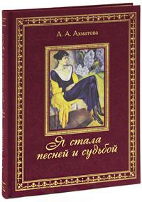 Я стала песней и судьбой... (подарочное издание). Анна Ахматова