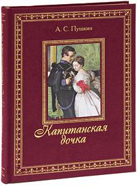 Капитанская дочка (подарочное издание). А. С. Пушкин