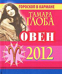 Овен. Гороскоп на 2012 год (миниатюрное издание). Тамара Глоба