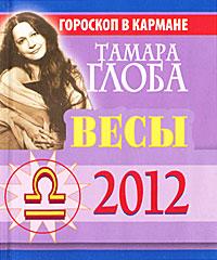 Весы. Гороскоп на 2012 год (миниатюрное издание). Тамара Глоба
