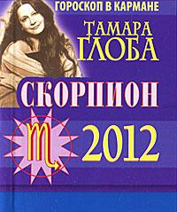 Скорпион. Гороскоп на 2012 год (миниатюрное издание). Тамара Глоба