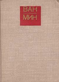 Ван Мин. Избранные стихи