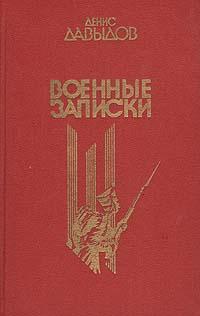 Денис Давыдов. Военные записки
