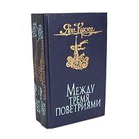 Между тремя поветриями (комплект из 2 книг)