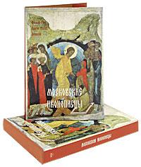 Московские иконописцы (подарочное издание)