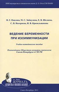 Ведение беременности при изоиммунизации: учебно-методическое пособие. Павлова Н. Г.; под ред.