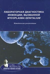 Лабораторная диагностика инфекции, вызванной Mycoplasma genitalium ( 978-5-94869-102-2 )