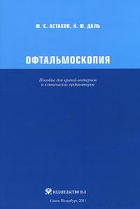 Офтальмоскопия. Ю. С. Астахов, Н. Ю. Даль