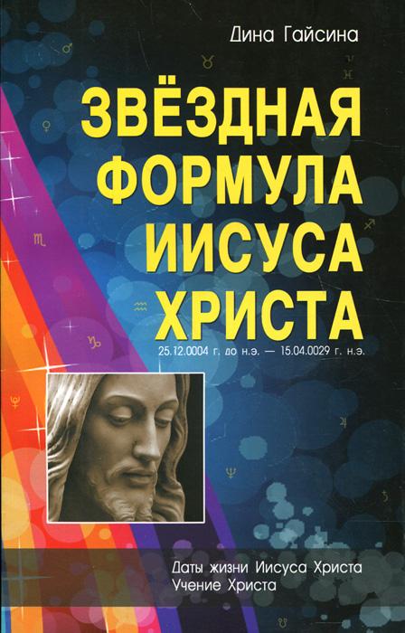 Звездная формула Иисуса Христа. Дина Гайсина