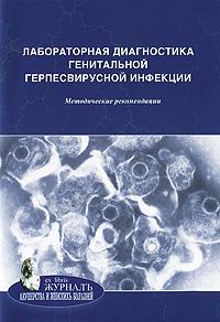 Лабораторная диагностика генитальной герпесвирусной инфекции