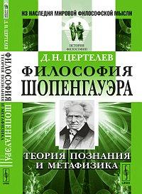 Философия Шопенгауэра: Теория познания и метафизика. Цертелев Д.Н.