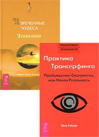 Практика Трансерфинга. Изреченные Чудеса (комплект из 2 книг). Марта Лючия Эспиноза, Петр Рублев