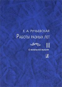 Е. А. Ручьевская. Работы разных лет. В 2 томах. Том 2. О вокальной музыке