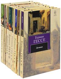 Герман Гессе (комплект из 8 книг). Герман Гессе