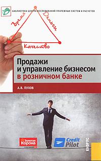 Продажи и управление бизнесом в розничном банке ( 978-5-406-01583-4 )