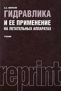 Гидравлика и ее применение на летательных аппаратах ( 978-5-4365-0021-8 )