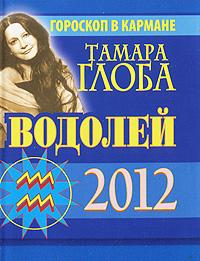 Водолей. Гороскоп на 2012 год (миниатюрное издание)
