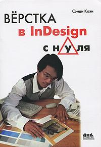 Верстка в InDesign с нуля