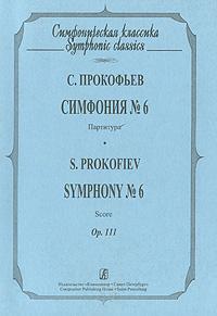 С. Прокофьев. Симфония №6. Партитура / S. Prokofiev: Symphony №3: Score