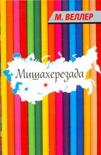 Мишахерезада. М. Веллер