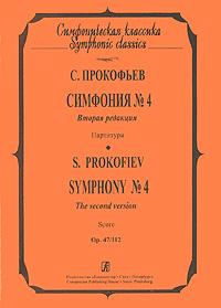 С. Прокофьев. Симфония №4. Партитура / S. Prokofiev: Symphony №4: Score