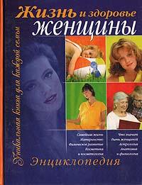 Жизнь и здоровье женщины. Энциклопедия