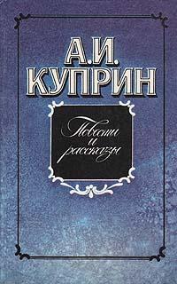 А. И. Куприн. Повести и рассказы