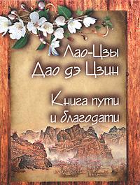 Дао дэ Цзин. Книга пути и благодати. Лао-Цзы