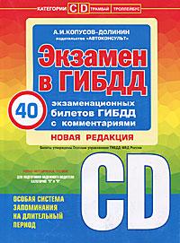 Экзамен в ГИБДД. 40 экзаменационных билетов с комментариями. Категории C и D. А. И. Копусов-Долинин