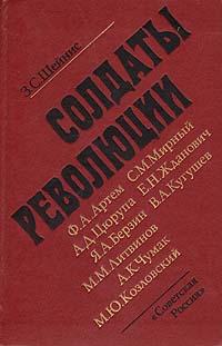 Солдаты революции (Девять портретов)