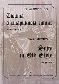 Юрий Смирнов. Сюита в старинном стиле для гитары