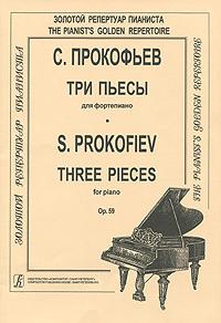 С. Прокофьев. Три пьесы для фортепиано