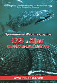 ���������� Web-���������� CSS � Ajax ��� ������� ������