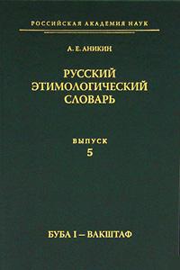 Русский этимологический словарь. Выпуск 5. Буба I - Вакштаф