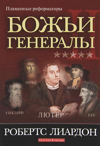 Божьи генералы II. Пламенные реформаторы