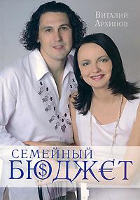 Семейный бюджет, Виталий Архипов, Христианство.  Все о книге.