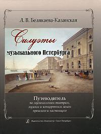 Силуэты музыкального Петербурга