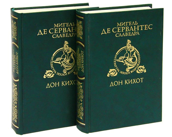 Дон Кихот (комплект из 2 книг)
